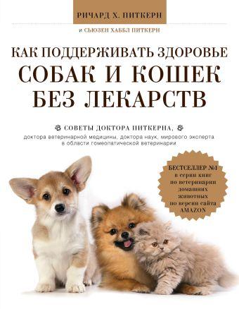 Как поддерживать здоровье собак и кошек без лекарств Питкерн Р., Питкерн С.