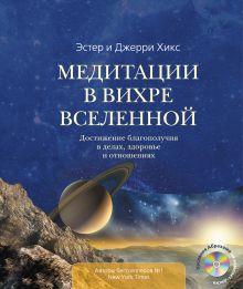 - Медитации в Вихре Вселенной (книга + CD) обложка книги