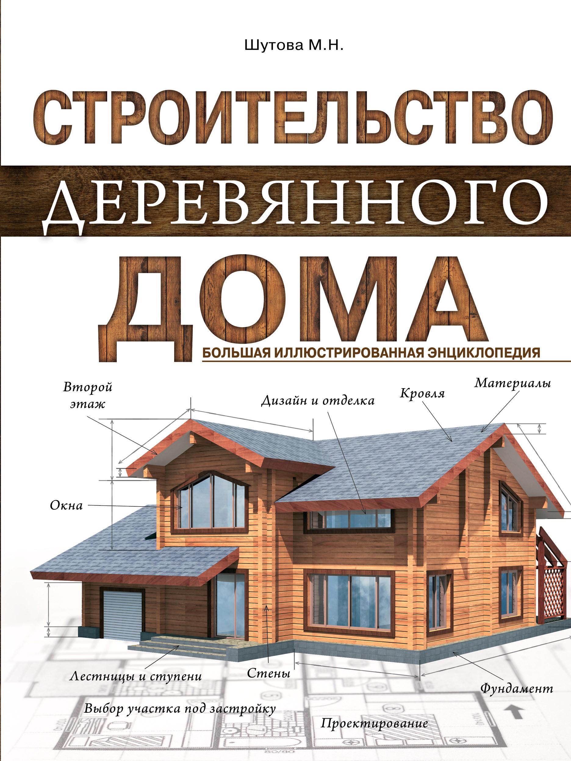 Подробнее о Строительство деревянного дома. Большая иллюстрированная энциклопедия энциклопедия загородного строительства