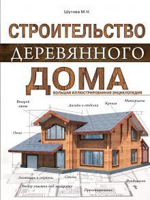 - Строительство деревянного дома. Большая иллюстрированная энциклопедия обложка книги