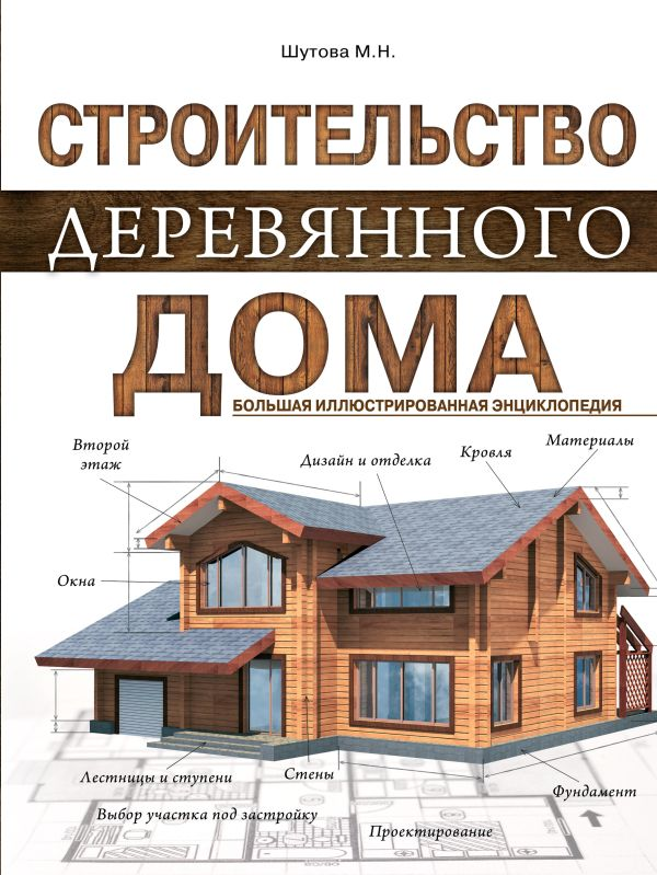 Строительство деревянного дома. Большая иллюстрированная энциклопедия