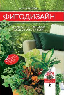 Комнатные растения для вашего здоровья: выращивание, уход и целебных эффект: полная энциклопедия обложка книги