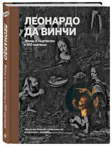 - Леонардо да Винчи. Жизнь и творчество в 500 картинах (супер с вырубкой) обложка книги