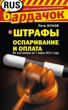 Жуков П. - Штрафы. Оспаривание и оплата (по состоянию на 1 июня 2012 года) обложка книги