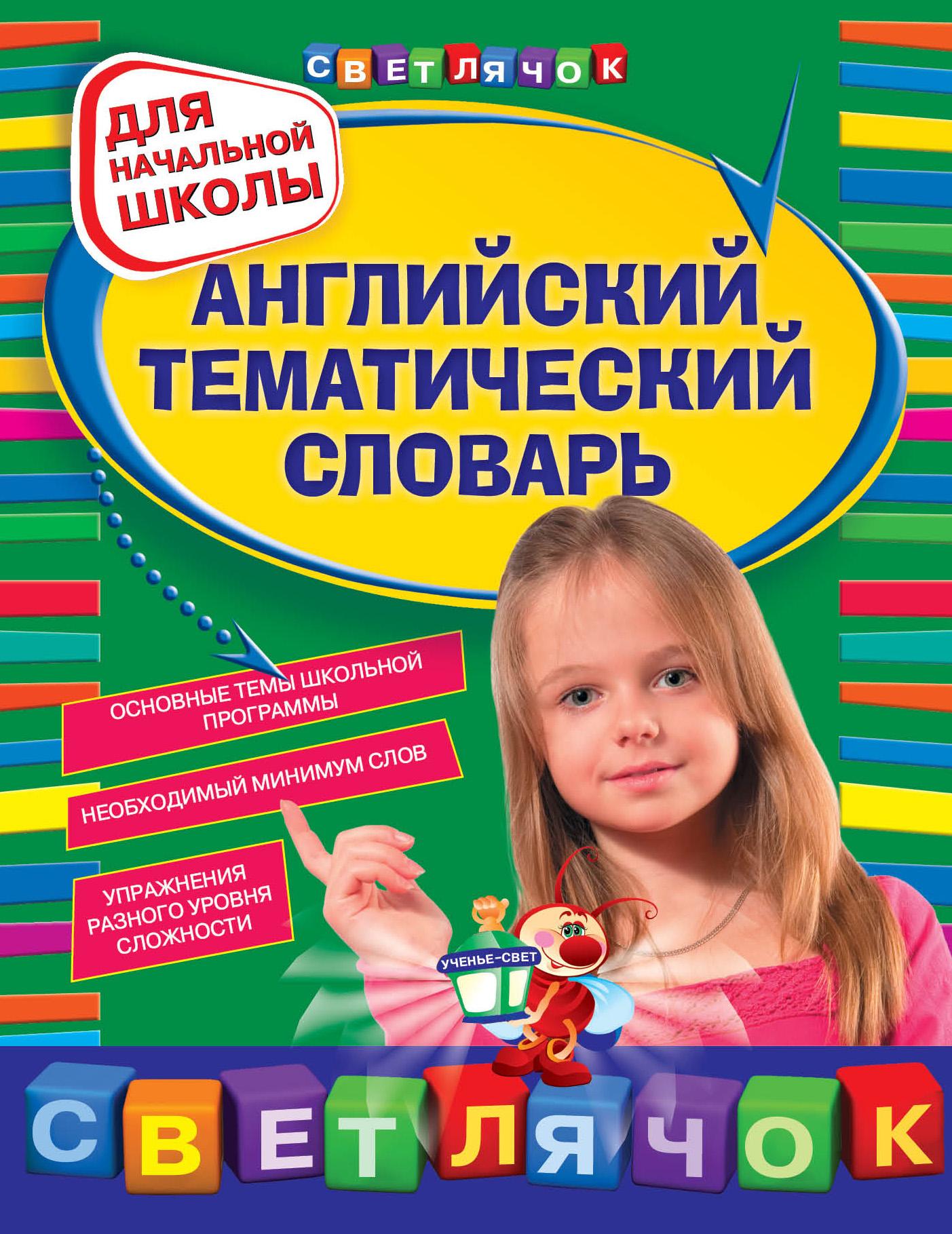 Английский тематический словарь: для начальной школы