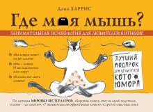 Харрис Д. - Где моя мышь? Занимательная психология для любителей котиков! обложка книги