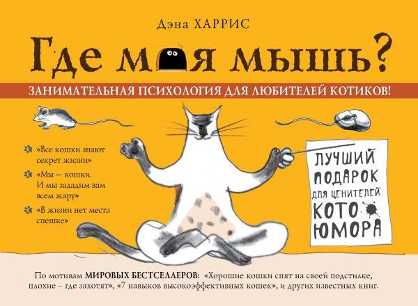 Где моя мышь? Занимательная психология для любителей котиков! Харрис Д.