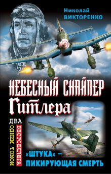 Викторенко Н. - Небесный снайпер Гитлера. «Штука» – пикирующая смерть обложка книги