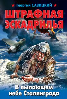 Обложка Штрафная эскадрилья. В пылающем небе Сталинграда Георгий Савицкий