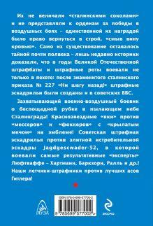 Обложка сзади Штрафная эскадрилья. В пылающем небе Сталинграда Георгий Савицкий