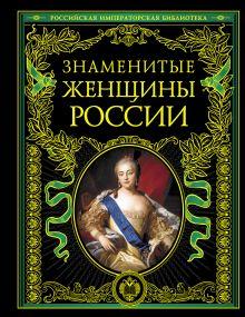 - Знаменитые женщины России обложка книги