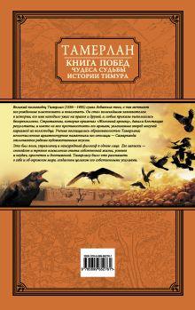 Обложка сзади Книга Побед. Чудеса судьбы истории Тимура Тамерлан