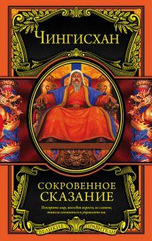 Обложка Сокровенное сказание Чингисхан