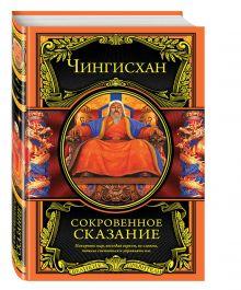 Чингисхан - Сокровенное сказание обложка книги