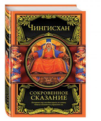 Сокровенное сказание Чингисхан