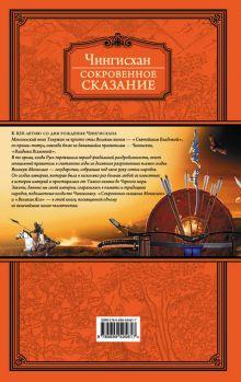 Обложка сзади Сокровенное сказание Чингисхан