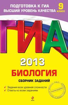 ГИА-2013. Биология. Сборник заданий. 9 класс