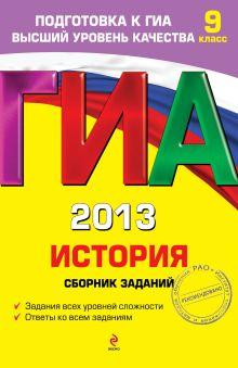 ГИА-2013. История. Сборник заданий. 9 класс обложка книги