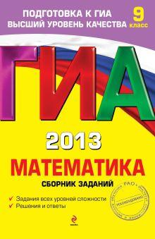 ГИА-2013. Математика. Сборник заданий. 9 класс