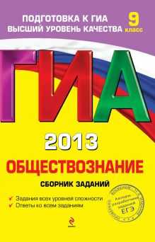 ГИА-2013. Обществознание. Сборник заданий. 9 класс
