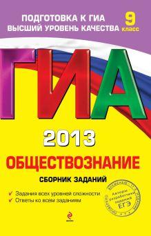 ГИА-2013. Обществознание. Сборник заданий. 9 класс обложка книги