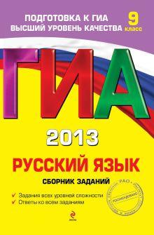 ГИА-2013. Русский язык. Сборник заданий. 9 класс обложка книги