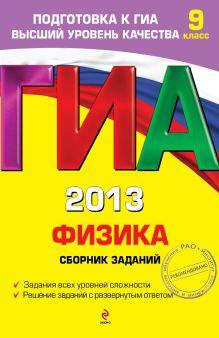 Ханнанов Н.К. - ГИА-2013. Физика. Сборник заданий. 9 класс обложка книги