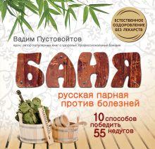Обложка Баня: Русская парная против болезней В. Пустовойтов