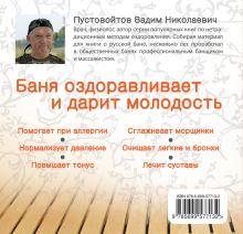Обложка сзади Баня: Русская парная против болезней В. Пустовойтов