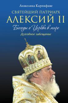 Святейший Патриарх Алексий II: Беседы о Церкви в мире (оф.1) обложка книги