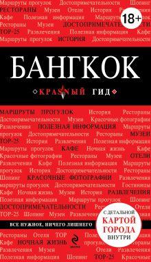 Пеленицын Л.М. - Бангкок обложка книги