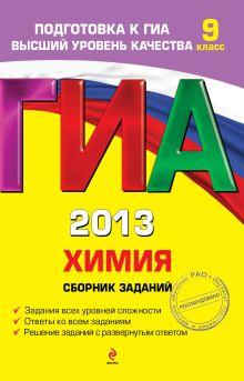 Соколова И.А. - ГИА-2013. Химия. Сборник заданий. 9 класс обложка книги