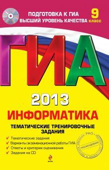 Зорина Е.М., Зорин М.В. - ГИА-2013. Информатика. Тематические тренировочные задания. 9 класс (+CD) обложка книги