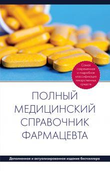 - Полный медицинский справочник фармацевта (дополненный) обложка книги