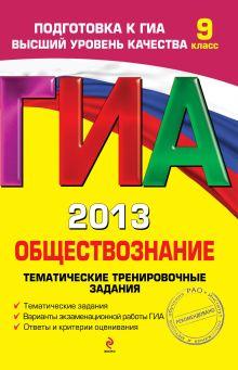 ГИА-2013. Обществознание. Тематические тренировочные задания. 9 класс обложка книги