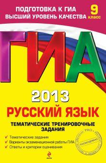 ГИА-2013. Русский язык. Тематические тренировочные задания. 9 класс обложка книги