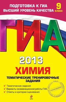 Антошин А.Э. - ГИА-2013. Химия. Тематические тренировочные задания. 9 класс обложка книги