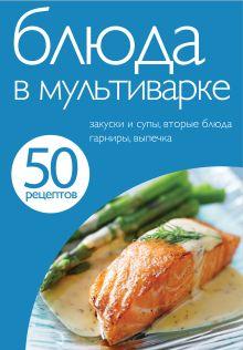 - 50 рецептов. Блюда в мультиварке обложка книги