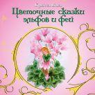 Цветочные сказки эльфов и фей
