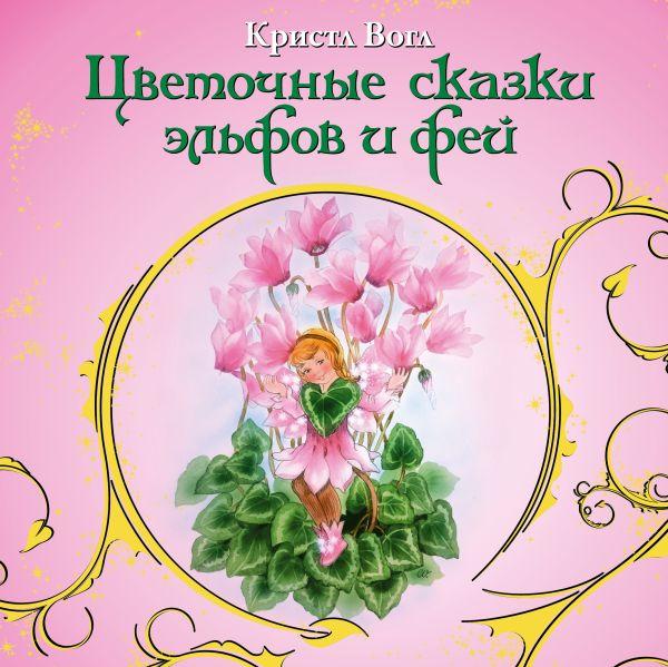 Цветочные сказки эльфов и фей Вогл К.