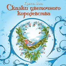 Вогл К. - Сказки цветочного королевства обложка книги