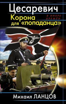 Цесаревич. Корона для «попаданца» обложка книги
