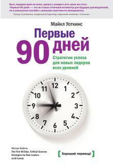 Уоткинс М. - Первые 90 дней. Решающие стратении успеха для руководителей всех уровней обложка книги