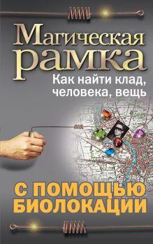 - Магическая рамка. Как найти клад, человека, вещь с помощью биолокации (комплект книга+рамка) обложка книги