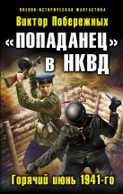 Побережных В. - «Попаданец» в НКВД. Горячий июнь 1941-го' обложка книги