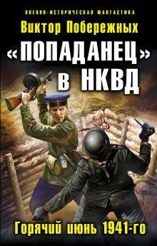 «Попаданец» в НКВД. Горячий июнь 1941-го обложка книги