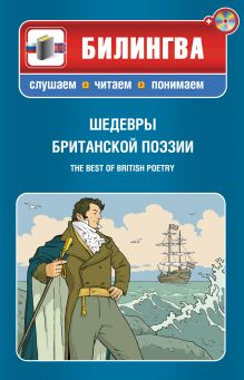 - Шедевры британской поэзии (+CD) обложка книги