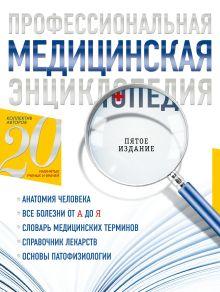 Кэрол М.П., Порядин Г.В., - Профессиональная медицинская энциклопедия обложка книги