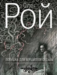 Рой О. - Ловушка для вершителя судьбы обложка книги