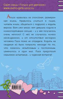 Обложка сзади Главный приз – счастье! Мария Северская
